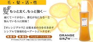 オレンジグロウ オレンジグロウ ヘアートニック120ml