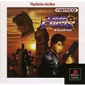 タイムクライシス PlayStation the Best