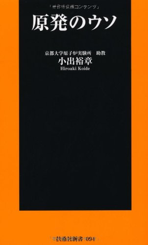 原発のウソ (扶桑社新書)