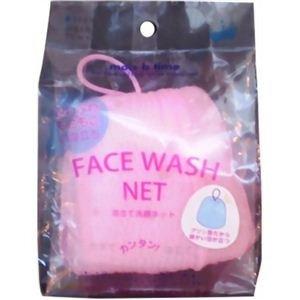 SHO-BI 泡立て洗顔ネット ピンク