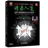 img - for Invitation to a Funeral: fair in war offensive Guide to APT(Chinese Edition) book / textbook / text book