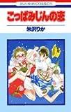 こっぱみじんの恋 (花とゆめCOMICS)