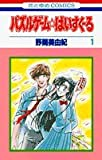 パズルゲーム☆はいすくーる / 野間 美由紀 のシリーズ情報を見る
