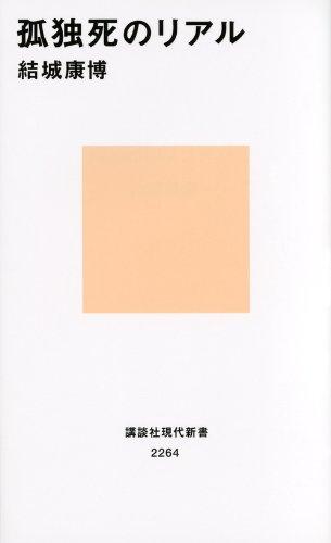 孤独死のリアル (講談社現代新書 2264)