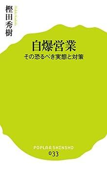 自爆営業 (ポプラ新書)