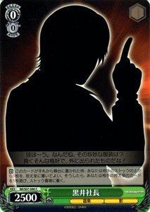 【ヴァイスシュバルツ-THE IDOLM@STER-】黒井社長【C】 IMS07-040C
