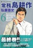 常務島耕作 6 (6) (モーニングKC)