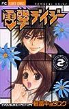 電撃デイジー 2 (Betsucomiフラワーコミックス)