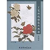 img - for Hibiscus-Collection of Line Drawn Realistic Flower Paintings (Chinese Edition) book / textbook / text book