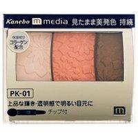 メディア グラデカラーアイシャドウ PK01