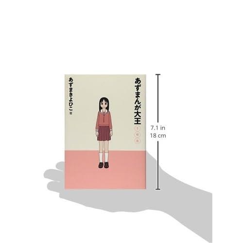 あずまんが大王1年生 (少年サンデーコミックススペシャル)
