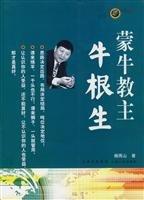 mengniu-leader-niu-gensheng-paperbackchinese-edition