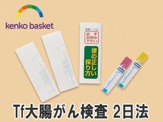 郵送検査キット tf大腸がん検査 (2日法)