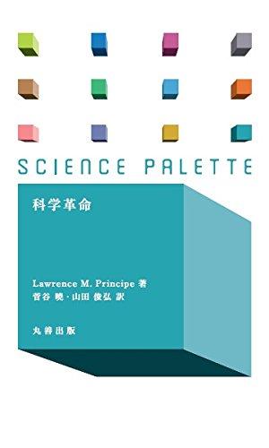 科学革命 (サイエンス・パレット)