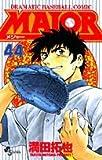 Major―Dramatic baseball comic (44) (少年サンデーコミックス)