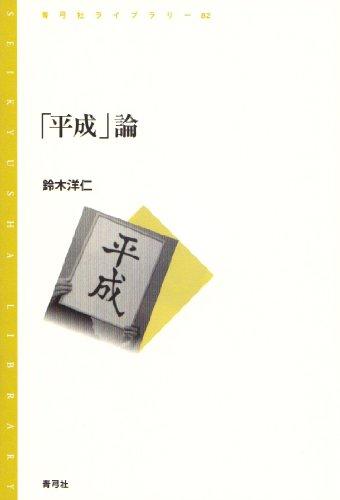 「平成」論 (青弓社ライブラリー 82)