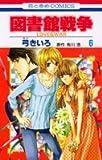 図書館戦争LOVE&WAR 6 (花とゆめCOMICS)