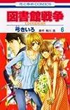 図書館戦争 第6巻―LOVE & WAR (花とゆめCOMICS)