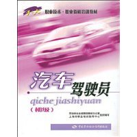 car drivers (primary)(Chinese Edition)