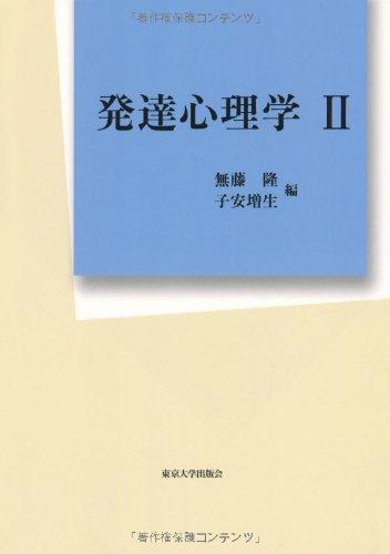 発達心理学II