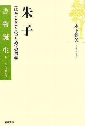 """朱子―""""はたらき""""と""""つとめ""""の哲学 (書物誕生―あたらしい古典入門)"""