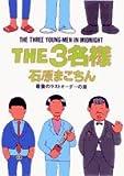THE3名様 最後のラストオーダーの章 (ビッグコミックススペシャル) (ビッグコミックススペシャル)