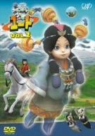 シルクロード少年ユート 2 [DVD]