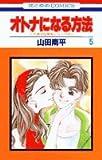 オトナになる方法 (5) (花とゆめCOMICS―久美子&真吾シリーズ)