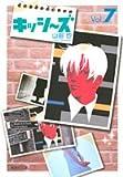 キッシーズ 7 (集英社文庫―コミック版 (や36-7))