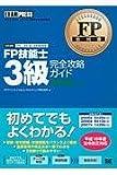 FP教科書 FP技能士3級完全攻略ガイド 2006年度版