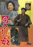 図々しい奴 [DVD]