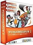 デジカメDVDスタジオ 2 アカデミック版