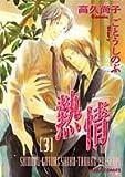 熱情 3 (3) (キャラコミックス)