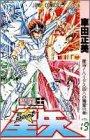 聖闘士星矢 19 (ジャンプコミックス)