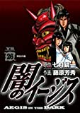 闇のイージス 26 (ヤングサンデーコミックス)
