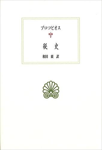 秘史 (西洋古典叢書)