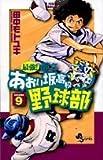 最強!都立あおい坂高校野球部 9 (少年サンデーコミックス)