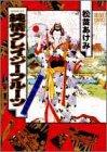 純情クレイジーフルーツ 番外編―大奥純情絵巻 (ぶーけコミックスワイド版)