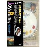 """ボブ・ロス""""ジョイ・オブ・ペインティング""""「浜辺にて」 [DVD]"""