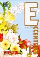 ECCENTRICS 1 (ぶーけコミックスワイド版)