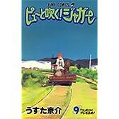 ピューと吹く!ジャガー (9) (ジャンプ・コミックス)