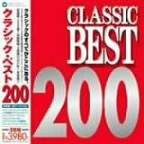 クラシック・ベスト200