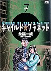 チャイルド・プラネット 7 (ヤングサンデーコミックス)
