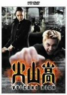 火山高 [HD DVD]