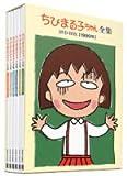 ちびまる子ちゃん全集DVD-BOX 1990年