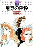 魅惑の階段 / 浜田 翔子 のシリーズ情報を見る