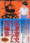 弘兼憲史(ひろかねけんし)ヒューマニズム短編集 追憶のふるさと編 (プラチナコミックス)