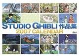 スタジオジブリ作品集 2007年 カレンダー