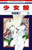 少女鮫 第10巻 さらば少女鮫 (花とゆめCOMICS)