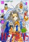 ああっ女神さまっ 第4巻 1991年05月20日発売